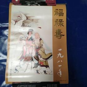 福禄寿1981年挂历(12张全)