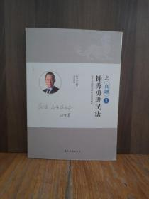 钟秀勇讲民法之真题 3