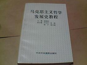 马克思主义哲学发展史教程
