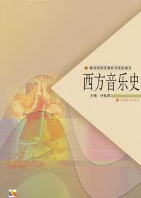 西方音乐史 叶松荣 高等教育出版社9787040122176