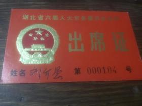 湖北省六届人大常务委员会会议  出席证  (刘介愚)
