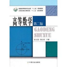 高等数学 第二2版 崔克俭 薛自学 中国农业出版社