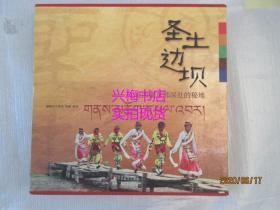 圣土边坝:走进西藏东部深处的秘地(摄影集)