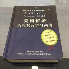美国传统英汉双解学习词典