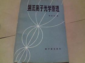 强流离子光学原理(签名本)