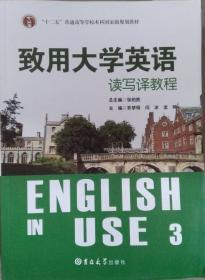 致用大学英语 读写译教程 3 三 乔梦铎 张柏然 吉林大学