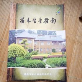 苗木生产指南(包邮普通邮政包裹)