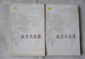 陆文夫选集(第一卷 第二卷)86年一版一印 印1500册 精装