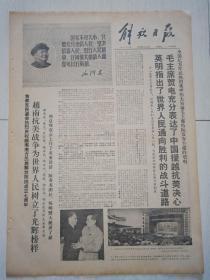 文革报纸解放日报1967年12月20日(4开四版)越南抗美战争为世界人民树立了光荣榜样。