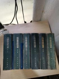 中国高等植物图鉴(全六册)