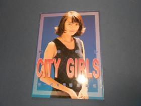 城市少女-新一代女性潮流杂志-大16开