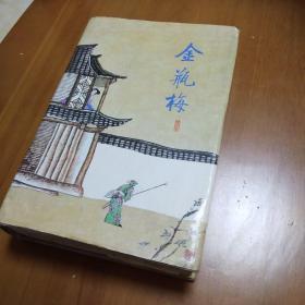 金瓶梅  下册(1987年一版一印齐鲁书社)