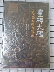 丰碑大碣:历代金石拓本精选(全新)