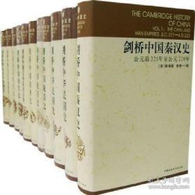剑桥中国史全套11册