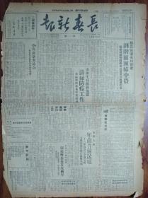 长春新报【黄维就擒记,长春迎接解放首次新年,《工人生活》创刊】
