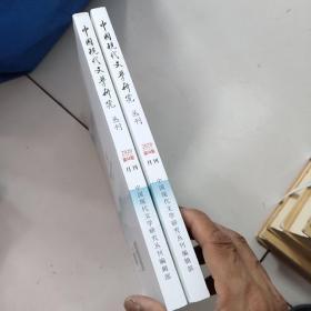 中国现代文学研究丛刊【2020年第04期,总第249期】