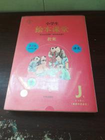小学生绘本课堂 语文教案J1,J2.三年级上册 两本合售 第三版(含光牒)