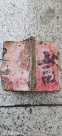 清代木刻本:四大奇书第一种 巨厚一册  三国演义 毛宗岗评(三国志演义卷第34回至62回,罕见。仅后面两三页破损。