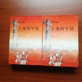 上海的早晨上下册共2本合售