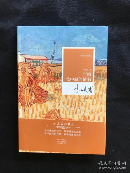 茅盾文学奖得主李佩甫签名题词        写给北中原的情书
