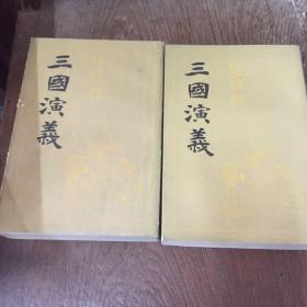 毛宗岗评改本三国演义,19卷120回,全两册