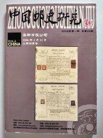 中国邮史研究    总第25期