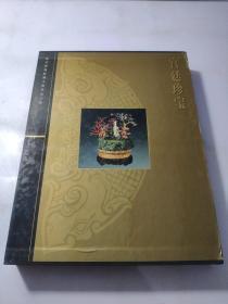 宫廷珍宝(精)/故宫博物院藏文物珍品大系 有套盒