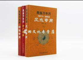 民俗万年历1911-2043年 风水专用+四柱专用+奇门专用 权3册 万年历小本