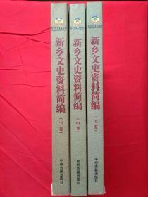 新乡文史资料简编(上中下)三卷全