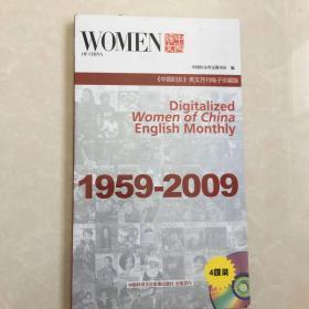 《中国妇女》英文月刊电子珍藏版