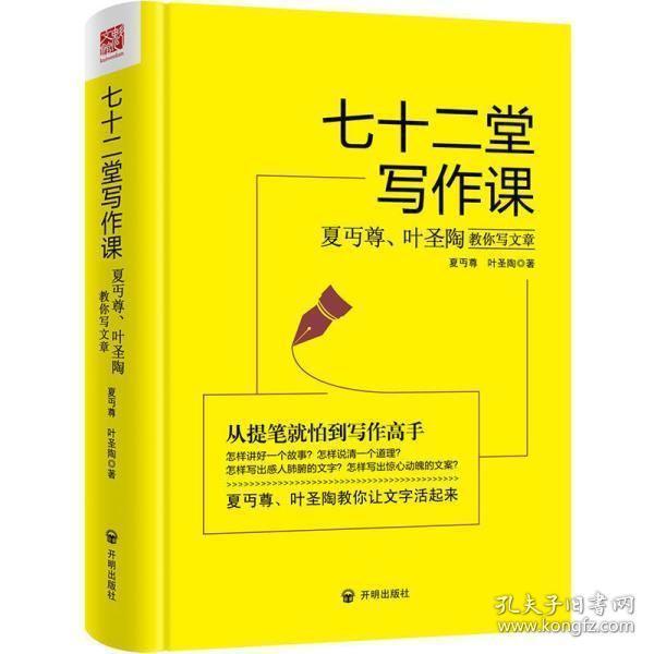 七十二堂写作课(汉语大师夏丏尊、叶圣陶给中国人的写作圣经!)