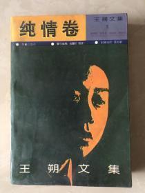 王朔文集:纯情卷(作者签赠本)