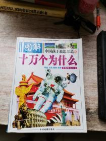 图解中国孩子最想知道的十万个为什么 科技 文化 教育 体育