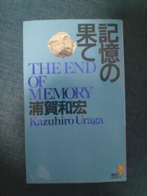 日文原版 记忆の果て