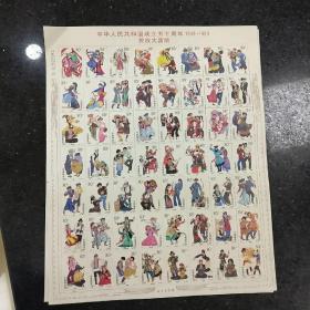 邮票:中华人民共和国成立五十周年1949---1999民族大团结(北京邮票厂)56个民族56个邮票,3张合售,品相以图片为准