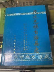 茂汶羌族自治县志