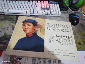 文革16开小宣传画片 :  毛主席在陕北、长征诗】   沂蒙红色文献个人收藏展品  】