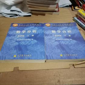 数学分析 第四版 (上下册合售)
