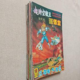 超时空猴王孙悟空2-13