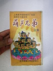 葫芦兄弟 全集(录像带,上海美术电影制片厂)