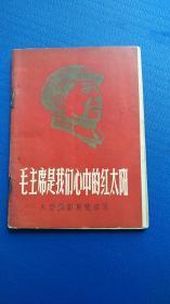 毛主席是我们心中红太阳,64开,带林题和2张林彪像,内页完整。