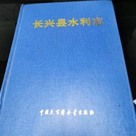 长兴县水利志