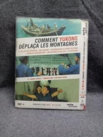 愚公移山 上  2DVD9  尤里斯·伊文思 纪录片 光盘 碟片  多网唯一  外国电影 (个人收藏品)绝版 盛佳