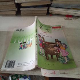 九年义务教育六年制小学教科书  语文  第12册