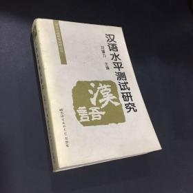 汉语水平测试研究