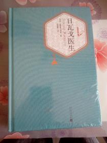 名著名译丛书:日瓦戈医生