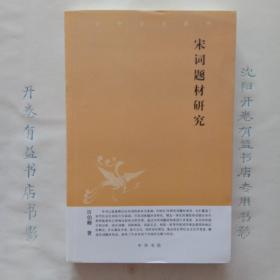 宋词题材研究 :中华文史新刊