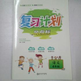 复习计划 风向标 暑假作业 四年级 语文 人教版