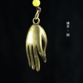 小精品黄铜实心佛手挂件汽车钥匙挂坠挂饰拈花手吊坠铜器小礼物