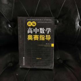 新编高中数学奥赛指导第5版 葛军